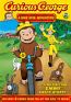 Curious George: A Bike Ride Adventure- Brand New - Free Shipping